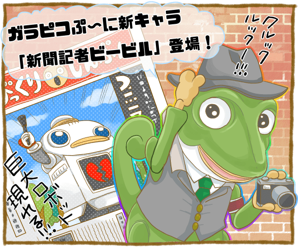 ガラピコぷ〜新聞記者ビービル