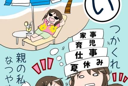 もしママたちが「夏休み」をカルタで表現してみたら④ #夏休みカルタ