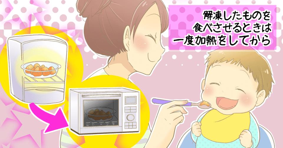 離乳食_2