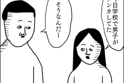 初めての自業自得 #まめさん漫画連載