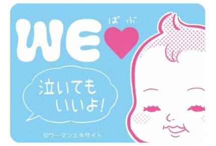 行政初!「泣いてもいいよ!」のWEラブ赤ちゃんプロジェクトに三重県が正式賛同