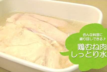 【常備菜レシピ】レンジで簡単!「鶏むね肉しっとり水煮」