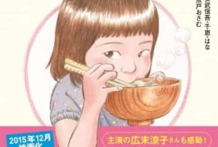 がんにおかされた母親が幼い娘に「生きる力」を養わせた感動の物語『絵本 はなちゃんのみそ汁』