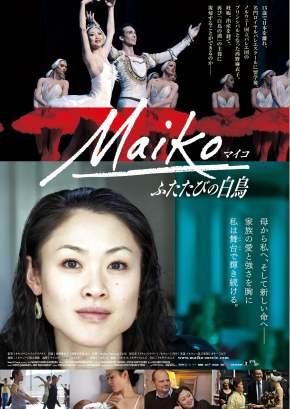 maiko_chirashi