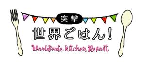 sekaigohan_logo