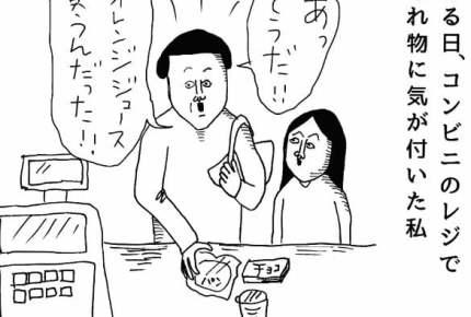 コンビニのレジにて #まめさん漫画連載
