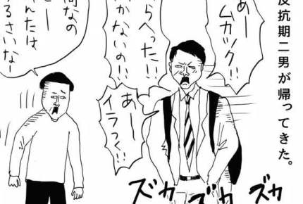 反抗期の日常 #まめさん漫画連載