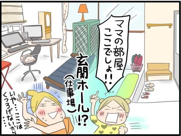 子ども部屋はあるけど…家の中の「ママのスペース」はどこに…!?