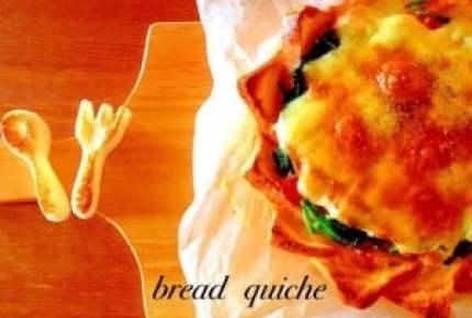 パイ生地いらず!食パンで簡単「キッシュ」 作り方のバリエーション5選