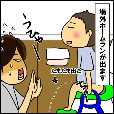 3歳直前、焦ってトイレトレーニング!踏み台付き補助便座の効果は…!?
