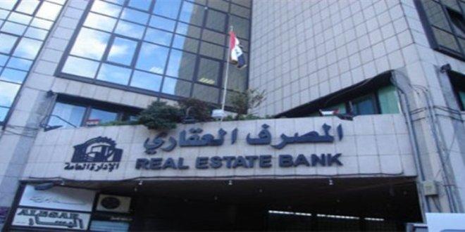 sensyria - المصرف العقاري قرض السلع المعمرة