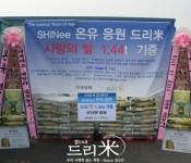 Onew donates 1.44 tons of rice to North Korean children