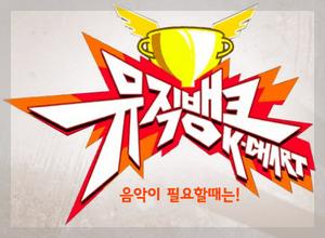 20110424_seoulbeats_musicbank