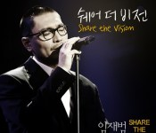 Share the Vision OST with Im Jae-bum