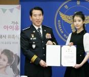 IU Reaches out to Korea's Bullied Teens