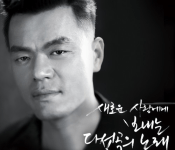 """On All Things JYP: J. Y. Park's """"You're the One"""""""