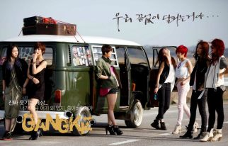 20120511_seoulbeats_gangkiz1