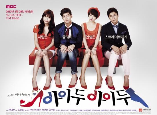 20120604_seoulbeats_idoido