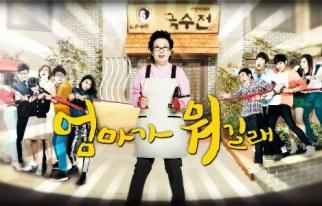 20121210_seoulbeats_whatismom