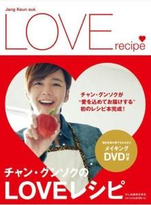 20130501_seoulbeats_jang geun-suk_love recipe