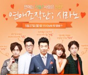 """A First Slice of """"Dating Agency: Cyrano,"""" Episodes 1-4"""