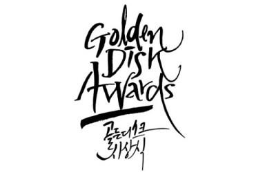 20140116_seoulbeats_golden_disk_awards