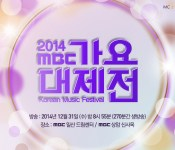 Open Thread: MBC Gayo Daejaejun 2014