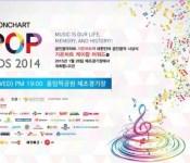 The 4th Gaon Chart K-pop Awards