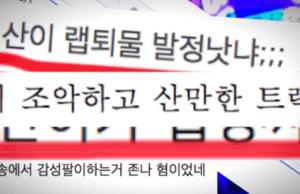 20150407_seoulbeats_san_e_netizens