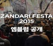 Three Days of Music Bliss: Zandari Festa 2015