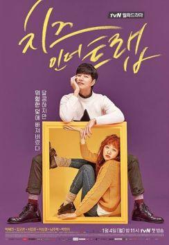 20160113_seoulbeats_cheeseinthetrap