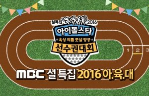 ISAC: An Idol's One Stop Injury Shop