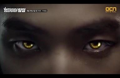 20160904_seoubeats_vampiredetective