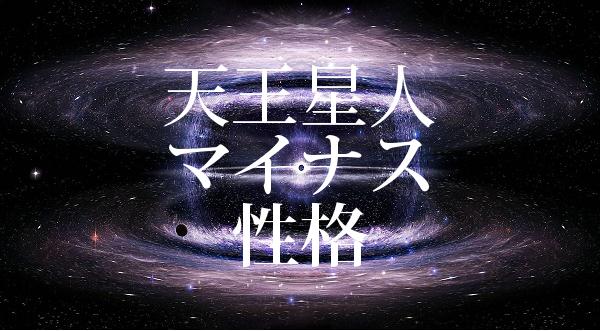 天王星人 マイナス 性格