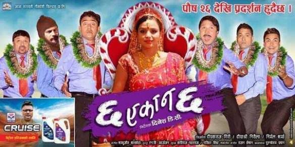 chha ekan chha poster 1