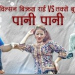 Comedy song by Takme Budho and Wilson Bikram Rai - Pani pani