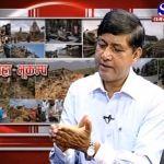 Mahabhukampa - a Talk show with Dr Meghraj Dhital
