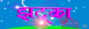 Comedy Serial - Jhatka