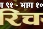 Parichaya (Nepali Serial Episode 91 to 100) - Episode 99 update