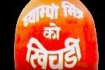 Comedy Serial - Ghyampo Bhitrako Khichadi
