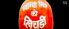 ghyampo bhitrako khichadi