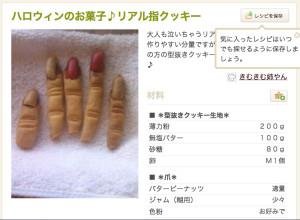 ハロウィンのお菓子♪リアル指クッキー_by_きむきむ姉やん__クックパッド__簡単おいしいみんなのレシピが166万品_と_Evernote