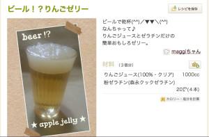 ビール!?りんごゼリー_by_maggiちゃん__クックパッド__簡単おいしいみんなのレシピが166万品_と_ブログ画像