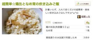 超簡単☆鶏缶となめ茸の炊き込みご飯_by_姐御っち__クックパッド__簡単おいしいみんなのレシピが171万品