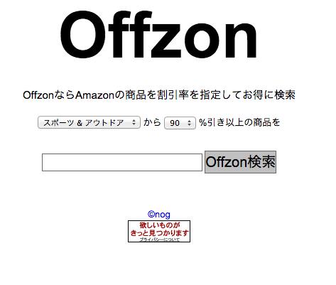 Offzon___Amazonの商品を割引率を指定してお得に検索
