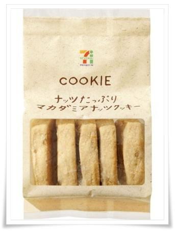 セブンプレミアムのクッキー種類多っ!おすすめやカロリーも紹介!マカダミアナッツクッキー(5枚)