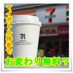 セブンイレブンのコーヒーがマイボトル持参でおかわり無料?wwww1