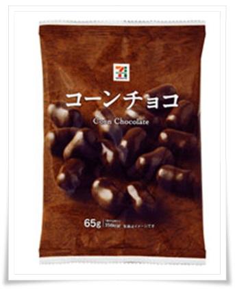 セブンイレブンのチョコおすすめランキング!値段とカロリーも考慮!コーンチョコ