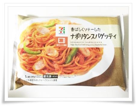 セブンイレブンの冷凍パスタ種類多っ!最も美味しいおすすめは?ナポリタンスパゲッティ