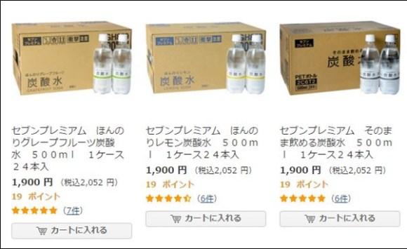 セブンイレブンの炭酸水がダイエット捗るww箱買い可能な値段も必見4